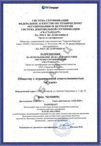 ИСО до 14.02.2020_2