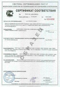 Сертификат соответствия до 20.02.2020