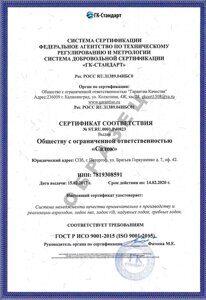 ИСО до 14.02.2020_1